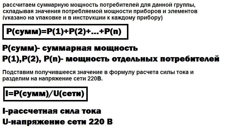 Formula_rasscheta_sily_toka